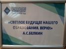 90 лет А. С. Белкину_1